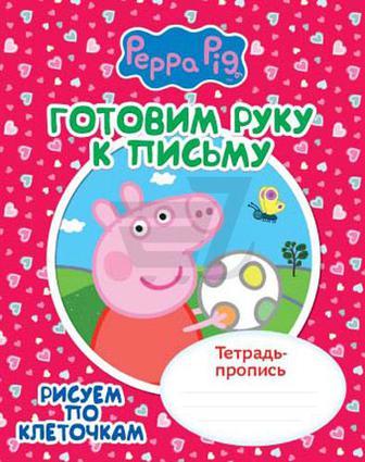 Книга «Рисуем по клеточкам. Тетрадь-пропись. Свинка Пеппа» 978-966-462-727-3