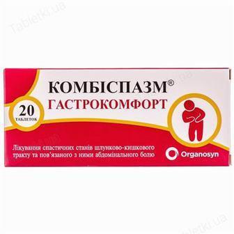 Комбиспазм гастрокомфорт табл. №10