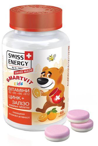 Витамины жевательные Swiss Energy SmartVit Kids №60