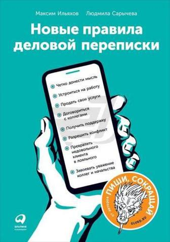 Книга Максим Ільяхов «Новые правила деловой переписки» 978-5-9614-1034-1