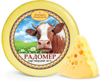 Сир Новгород-Сіверський СЗ «Радомер» 45% жиру, кг