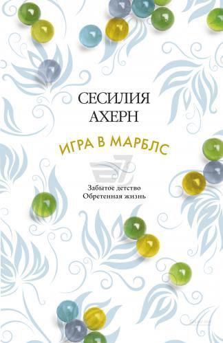 Книга Сесілія Ахерн «Игра в марблс» 978-5-389-10292-7