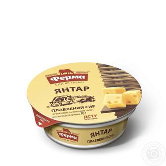 Сир плавлений Вершковий або Янтар 60% Ферма стакан 90 г