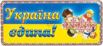 Табличка сувенірна Україна єдина