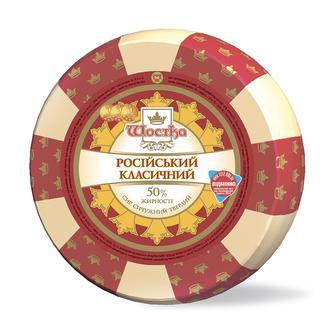 Сир 50% Російський Класичний Шостка, кг