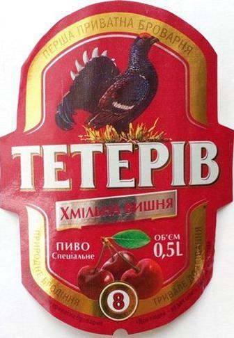 Скидка 28% ▷ Пиво ТЕТЕРІВ Хмільна Вишня ППБ 0.5л