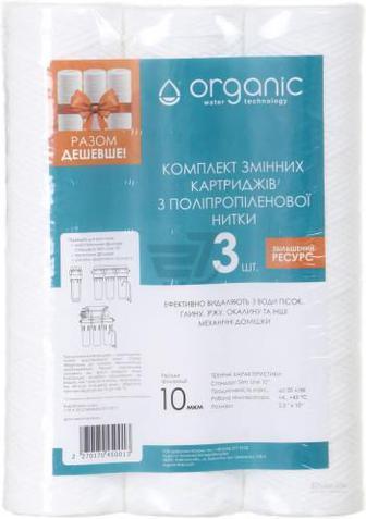 Набір картриджів Organic c DMSW10PP10 3 шт.