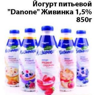 Йогурт питьевой Danone Живинка 850мл