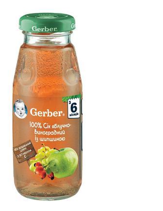 Сік Gerber яблуко-виноград-шипшина, 175 г