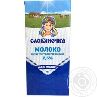 Молоко Слов'яночка ультрапастеризованое 2,5% 1000г