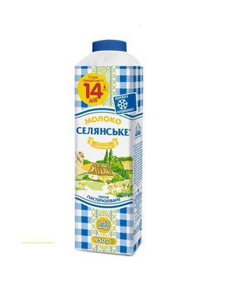 Молоко питне 2,5% Селянське 950г