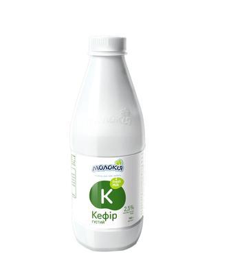 Кефір Молокія 2,5% 900г