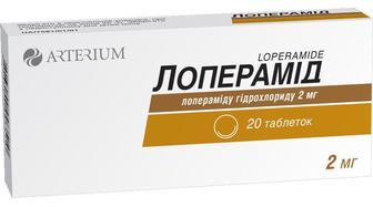 Лоперамид 0,002 г таблетки №20