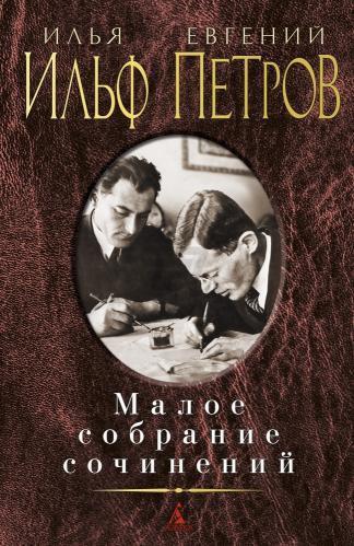 Книга Ілля Ільф «Малое собрание сочинений. Петров Е.» 978-5-389-10466-2