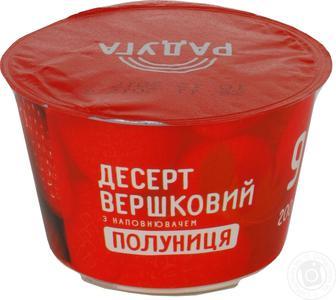 Десерт сливочный 9% Хуторок 200 г