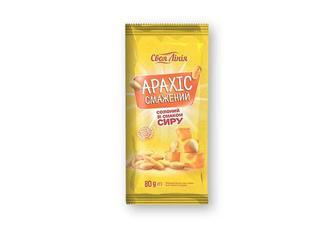 Арахіс смажений солоний зі смаком сиру Своя Лінія 80 г