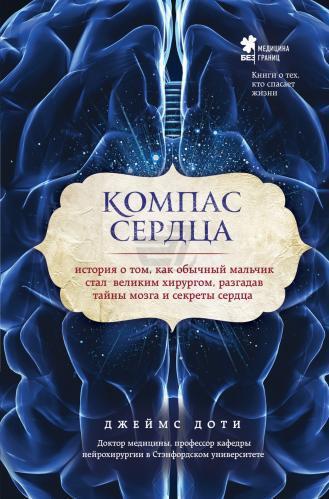 Книга Джеймс Доти «Компас сердца. История о том, как обычный мальчик стал великим хирургом, разга