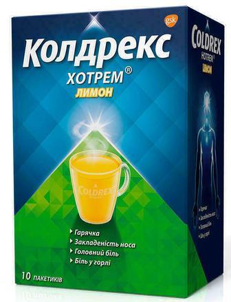 Колдрекс Хотрем лимон пакеты №10
