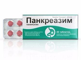 Таблетки Панкреазим