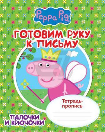 Книга «Готовим руку к письму. Палочки и крючочки. Тетрадь-пропись. Свинка Пеппа» 978-966-462-728-0