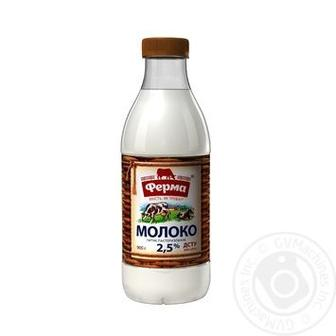 Молоко пастеризоване 2,5% 900г Ферма